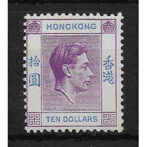 HONG KONG SG162b 1947 $10 REDDISH VIOLET & BLUE MTD MINT