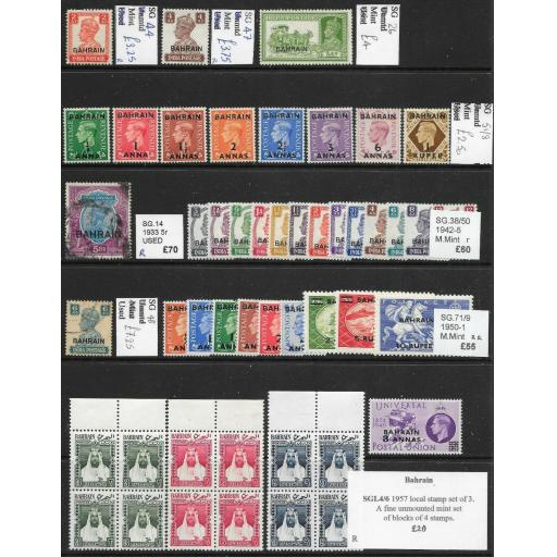 BAHRAIN S/SHEET MINT/USED DEALERS REMAINDERS PRICED TO SELL AT £225