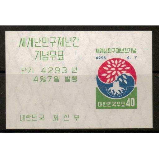 KOREA SGMS359 1960 WORLD REFUGEE YEAR MNH