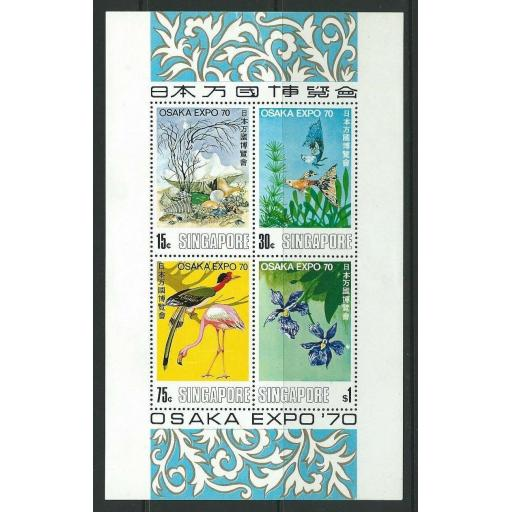 SINGAPORE SGMS132 1970 WORLD FAIR OSAKA MNH